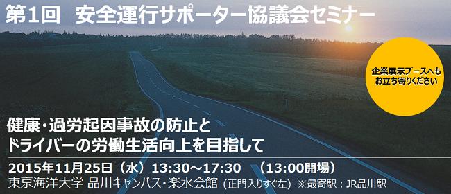 image: 第一回安全運行サポーター協議会セミナー 概要