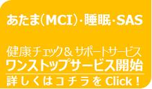 ワンストップサービス: MCI(軽度認知障害)、睡眠の状態、SAS(睡眠時無呼吸症候群)のチェック&サポートサービス