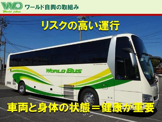 貸切バス:リスクの高い運行