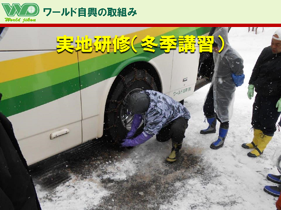 貸切バス:雪道対策:冬季 実地研修