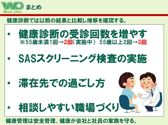 貸切バス: 健康管理は安全管理: 健康こそが会社と社員と家族を守る