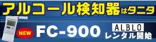link banner tanita fc-900