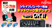 link banner Transtron DTS-D1D